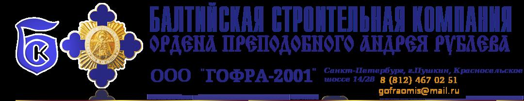 ООО Гофра 2001